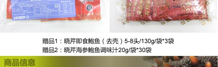 品牌: 大连晓芹 包装清单: 商品配置:大连晓芹海参春节特供款提货券*1