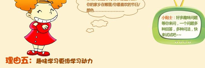 小学英语新版课本amy头像