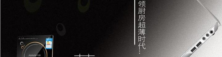九阳电磁炉c21-sh808